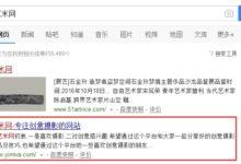 艺米网上线三天被百度收录首页-艺米网